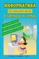 Информатика в таблицах и схемах для начальной школы